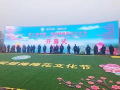 第八届中国·鄢陵蜡梅梅花文化节1月12日盛装启幕