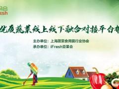 三天品遍全球果品,11月12日上海见!