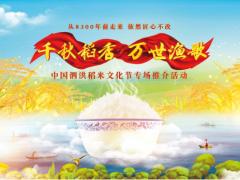 中国泗洪第四届稻米文化节专场推介活动顺利举行