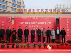 2019潢川县第二届州姜文化节