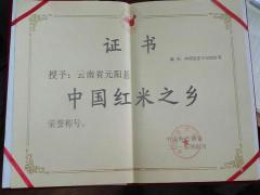 """云南省元阳县被授予""""中国红米之乡""""称号"""
