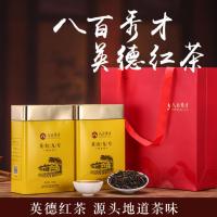 2019现货热销英德红茶 八百秀才礼盒装醇香型茶叶罐装英红九号批发