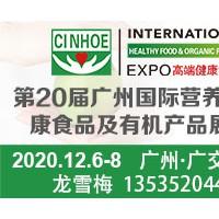 2020广州绿色有机食品展览会
