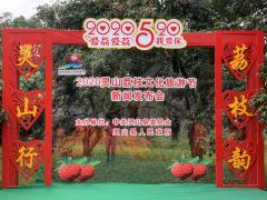 2020广西灵山荔枝文化旅游节新闻发布会在广西灵山隆重举行