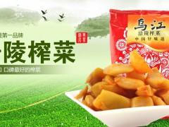 重庆特产传说(3):涪陵榨菜——菜中之帅
