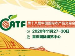 2020第十八届中国国际农产品交易会——新疆展团签单上千万元