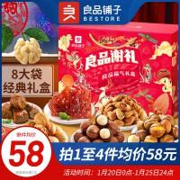【爆款推荐】良品铺子坚果零食大礼包年货送礼混合坚果小包装干果食品坚果礼盒
