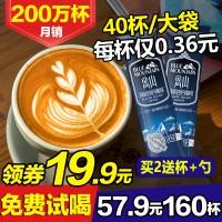 云南咖啡蓝山风味三合一速溶咖啡粉袋装 黑咖啡 提神学生40条