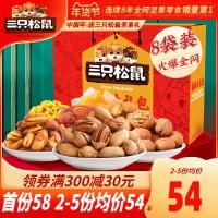 【三只松鼠_年货坚果大礼包1498g/8袋】网红干果年货节零食礼盒