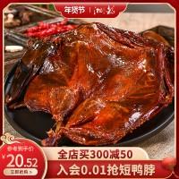 湘都酱板鸭正宗年货置办湖南特产常德香辣味零食熟食手撕风干板鸭