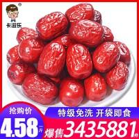 新疆红枣 特级红枣2500g一级优质大枣和田特产若羌灰枣包邮